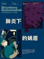 《彭博商業周刊/中文版》第191期