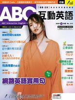 ABC互動英語雜誌2020年3月號NO.213