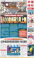 中國時報 2020年2月20日