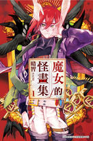 魔女的怪畫集(01)