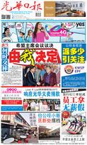 光華日報2020年02月22日