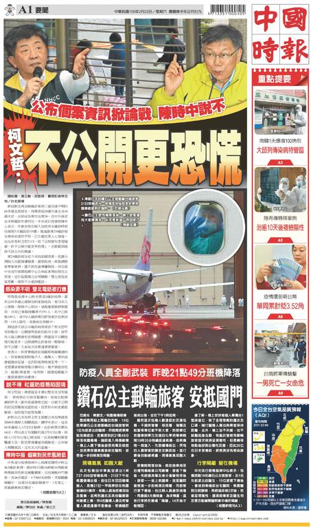 中國時報 2020年2月22日