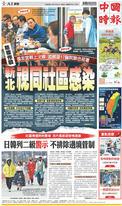 中國時報 2020年2月23日