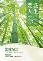 《豐盛人生》靈修月刊【繁體版】2020年3月號