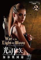 光與月之矢 加林戰國錄(02)