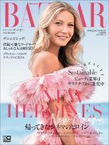 Harper's BAZAAR 2020年4月號 【日文版】