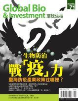 《環球生技月刊》VOL.71期