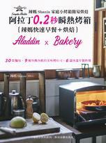 辣媽Shania家庭小烤箱簡易烘焙:阿拉丁0.2秒瞬熱烤箱{辣媽快速早餐+烘培}