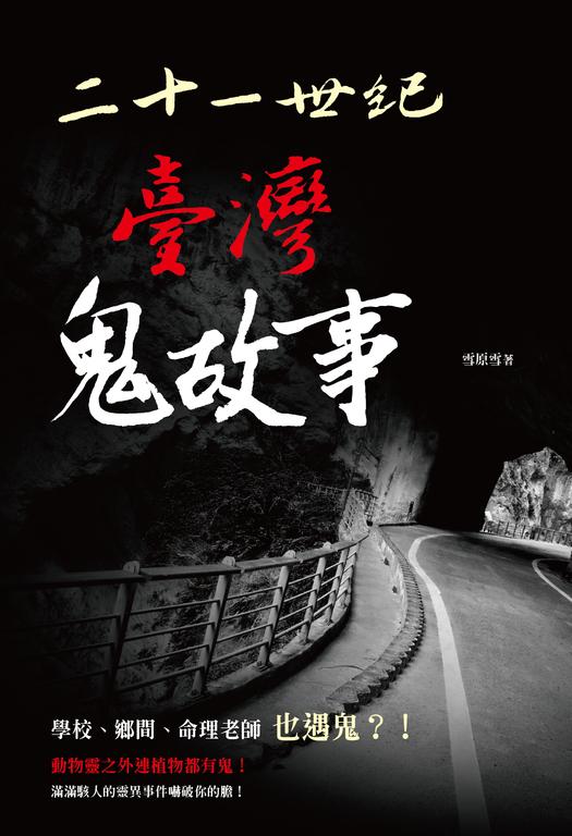 二十一世紀臺灣鬼故事