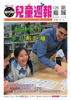 新一代兒童週報(第125期)