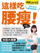 這樣吃腰瘦! 健康2.0精選eMOOK 16