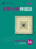 首爾大學韓國語5A(附QRCode線上音檔)