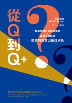 從Q到Q+:精準提問打破偏見僵局×避開決策陷阱,關鍵時刻做出最佳決斷