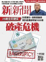 新新聞 2020/03/05 第1722期