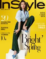 InStyle時尚泉3月號46期