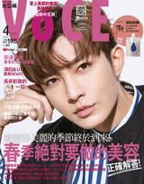 VoCE美妝時尚(127) 2020年4月號