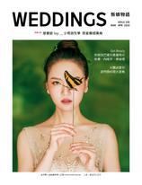 Weddings新娘物語 106期03、04月號
