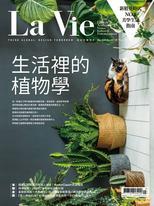 La Vie 3月號/2020 第191期