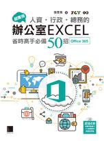 超實用!人資.行政.總務的辦公室EXCEL省時高手必備50招(Office 365版)