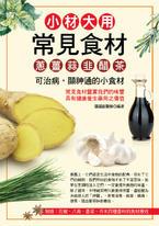 小材大用常見食材-蔥、薑、蒜、韭、醋、茶