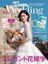 25ans Wedding 2020年春季號 【日文版】