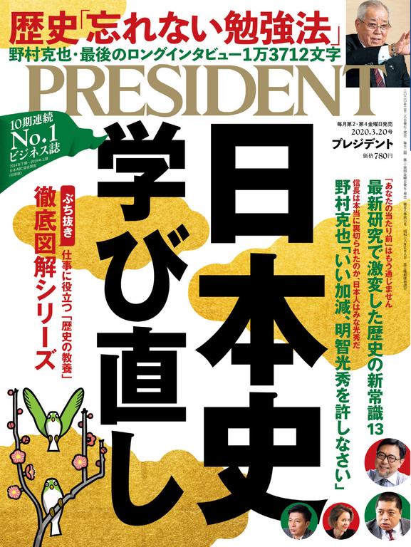 PRESIDENT 2020年3.20號 【日文版】