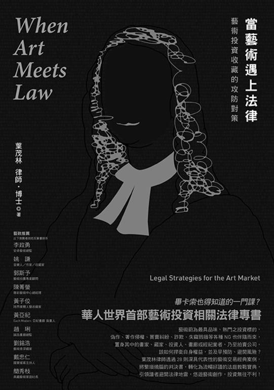 當藝術遇上法律:藝術投資收藏的攻防對策
