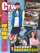 時報周刊+周刊王 2020/03/18 第2196期