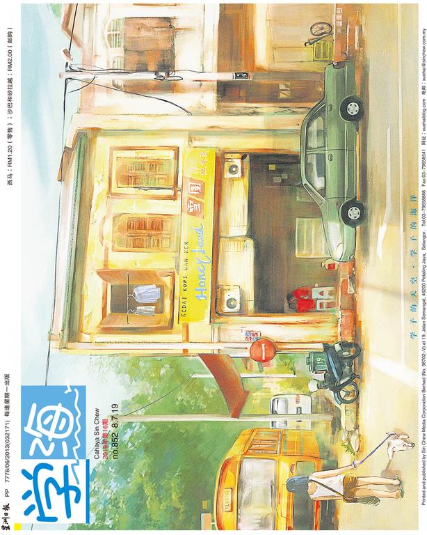 马来西亚《学海》周刊(第852期)