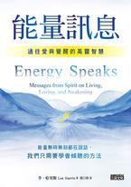 能量訊息: 通往愛與覺醒的高靈智慧