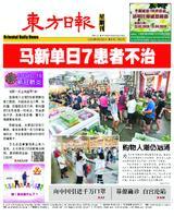 東方日報 2020年03月22日