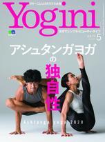 Yogini Vol.75【日文版】