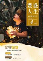 《豐盛人生》靈修月刊【繁體版】2020年4月號