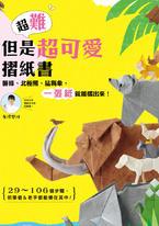 超難但是超可愛摺紙書 薯條、北極熊、猛獁象,一張紙就能摺出來!