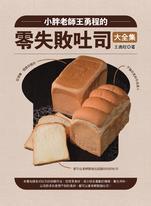 小胖老師王勇程的零失敗吐司大全集:從揉麵、發酵到整形