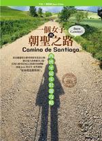 一個女子的朝聖之路,西班牙徒步壯遊攻略