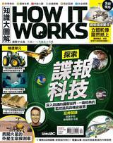 知識大圖解國際中文版2020年4月號No.67