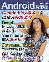 Android 玩樂誌 Vol.156【課金儲積分換現金券】