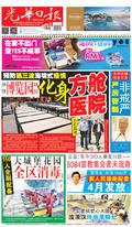 光華日報2020年03月29日