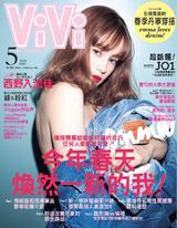 ViVi 唯妳時尚國際中文版2020年5月號