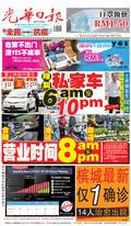 光華日報(晚报)2020年03月31日