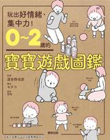 0~2歲的寶寶遊戲圖鑑:玩出好情緒、集中力!
