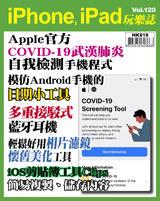 iPhone, iPad玩樂誌 #120【COVID-19 武漢肺炎自我檢測】