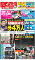 光華日報2020年04月04日