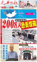 光華日報(晚报)2020年04月06日