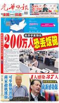 光華日報2020年04月06日
