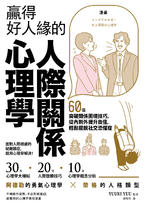 漫畫 贏得好人緣的人際關係心理學:60個突破關係困境技巧