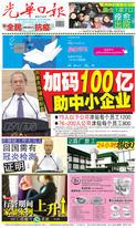 光華日報(晚报)2020年04月07日