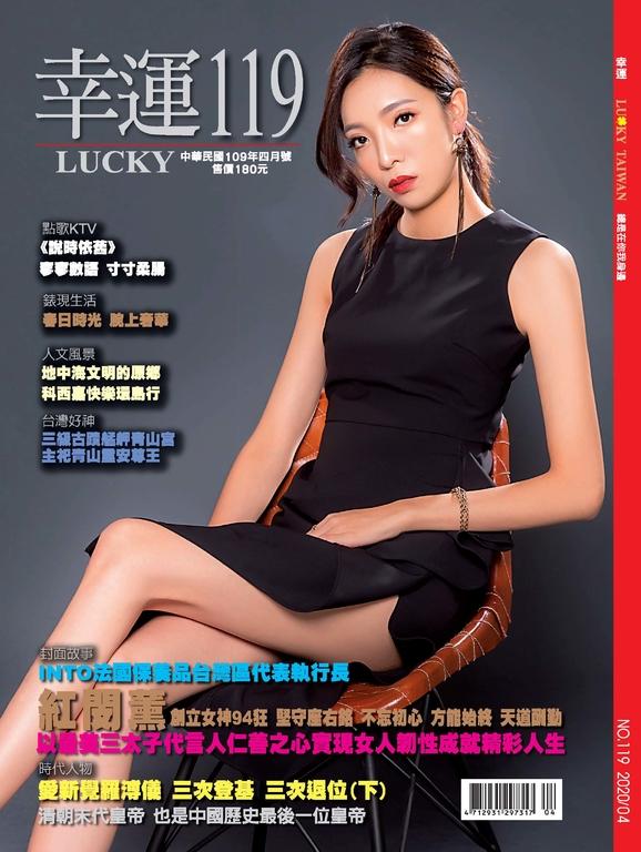 Lucky幸運雜誌 4月號/2020 第119期