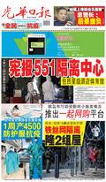 光華日報(晚报)2020年04月08日